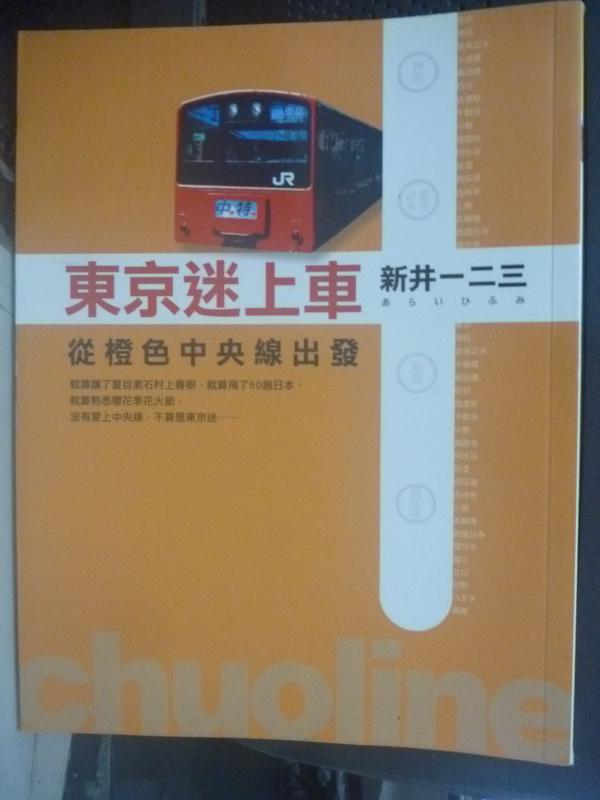【書寶二手書T6/旅遊_LEZ】東京迷上車-從中央橙線出發_新井一二三