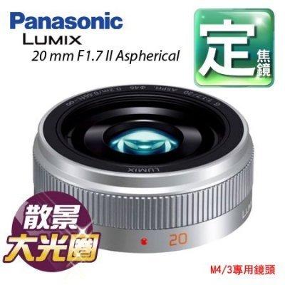 """【11/01現貨中.立刻出貨】Panasonic Lumix 20 mm F1.7 II M4/3專用鏡頭銀色 松下公司貨 盒裝""""正經800"""""""