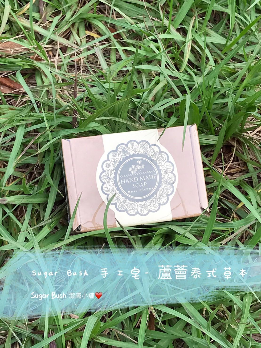 ✨限時下殺7折‼️Sugar Bush❤️️蘆薈泰式草本天然手工皂