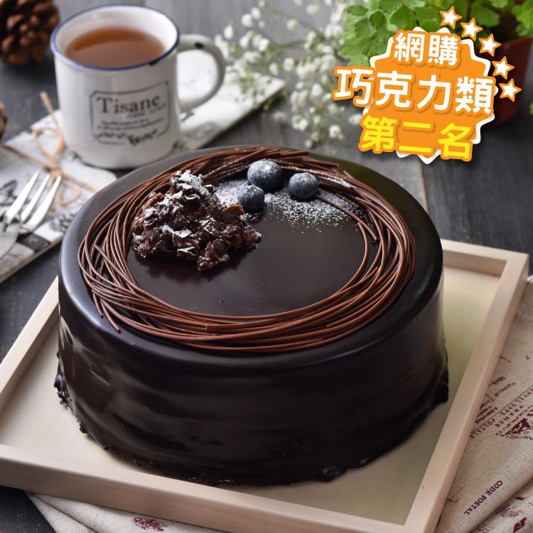 熔岩火山巧克力蛋糕(6吋)★免運★蘋果日報 母親節蛋糕 巧克力 第二名【布里王子】需五天前預訂
