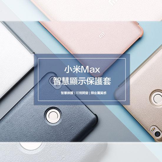 【原廠皮套】小米MAX 智慧顯示保護套/視窗側翻手機套/翻頁式 Mi Max Xiaomi MIUI 小米手機 公司貨