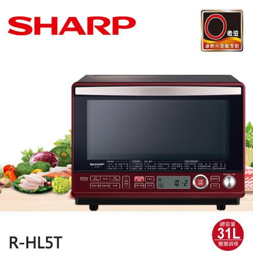 SHARP夏普 31L 水波爐 R-HL5T