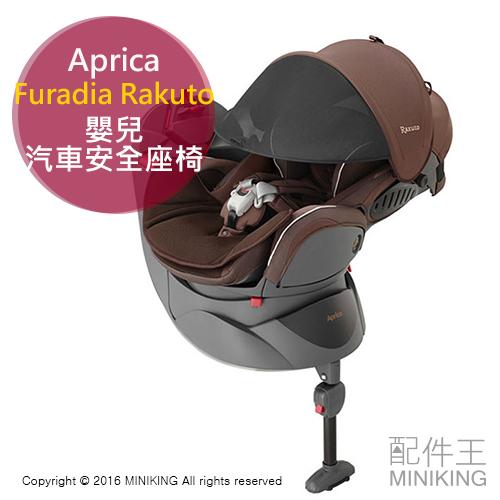 【配件王】日本代購 愛普力卡 Aprica Furadia Rakuto 高級平躺 嬰幼兒 汽車安全座椅 棕色