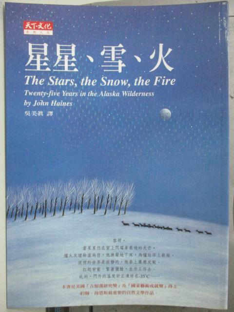 【書寶二手書T1/翻譯小說_HAT】星星、雪、火 _約翰.海恩斯/著
