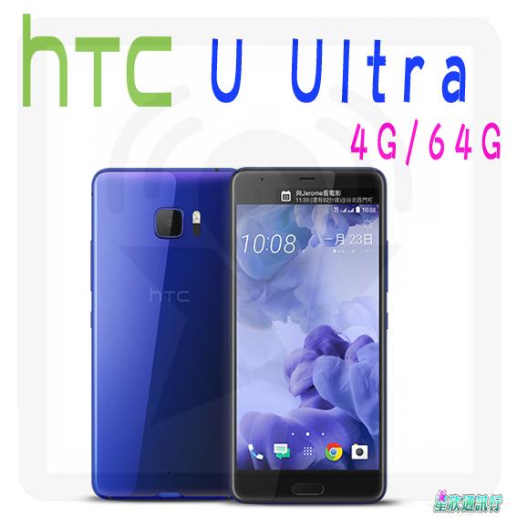 【星欣】HTC U Ultra 4G/64G 5.7吋3D 曲面水漾玻璃 1,600 萬畫素前鏡頭 指紋辨識 預購中
