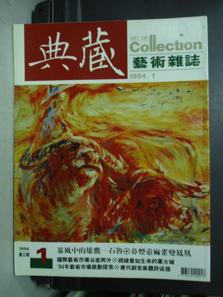 【書寶二手書T9/雜誌期刊_ZFQ】典藏藝術雜誌_1994/1_鼻煙壺麻雀變鳳凰等