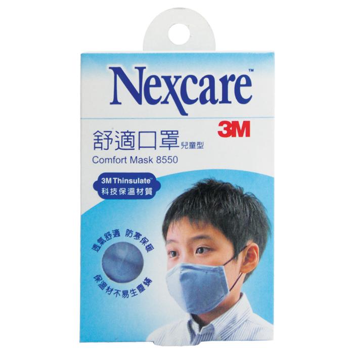 3M Nexcare 舒適口罩 兒童 粉藍【德芳保健藥妝】