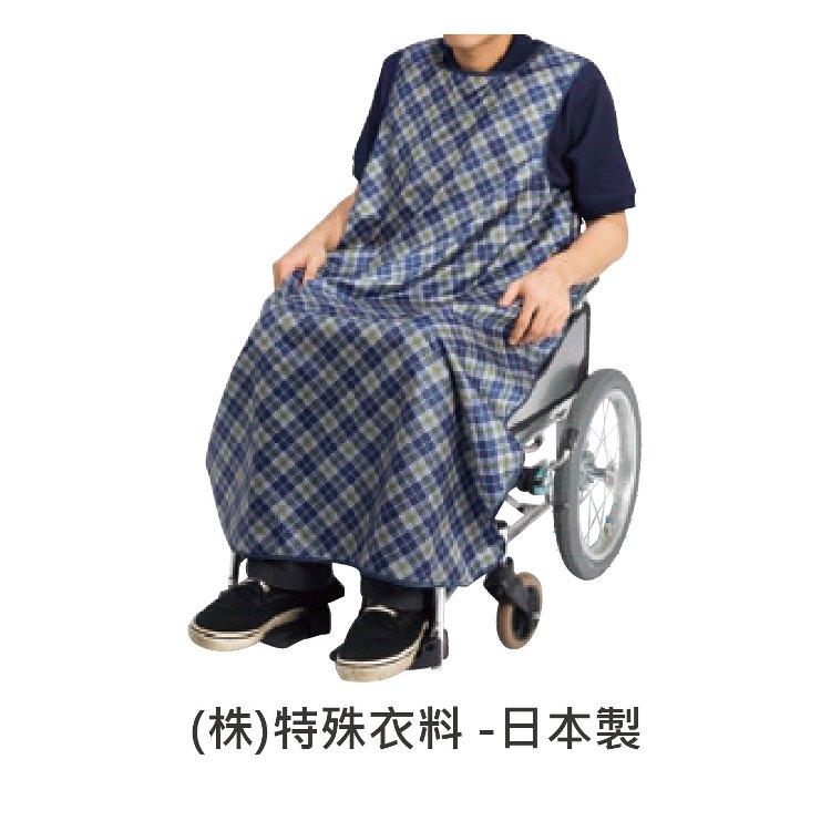 圍兜 - 老人用品 餐用 大人用  輪椅用圍兜 超撥水型 日本製 [E0790]