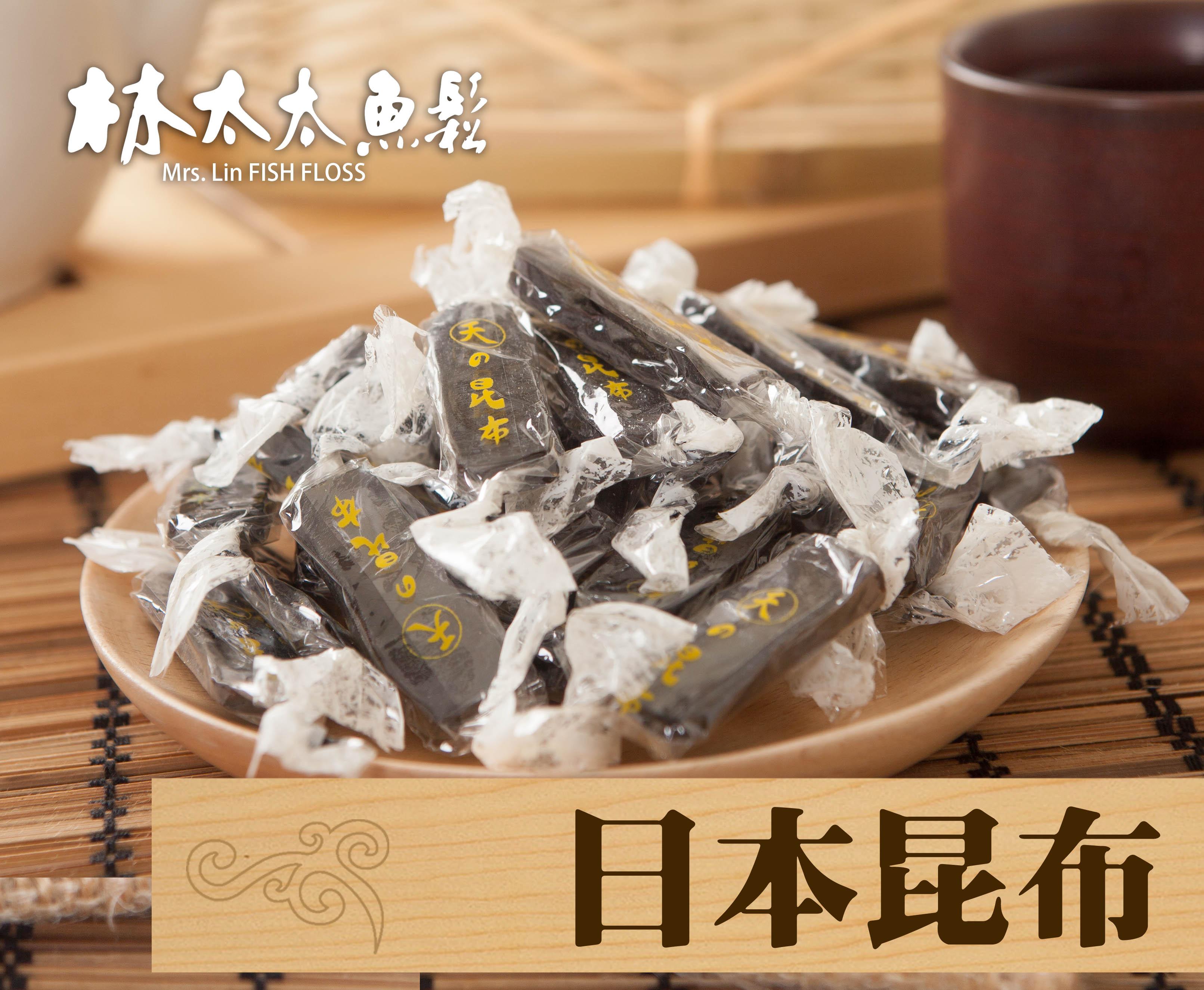 日本昆布 225g 林太太魚鬆專賣