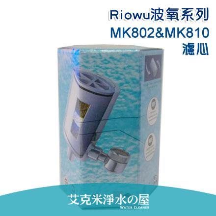 【艾克米淨水】Riowu波氧系列~波氧1號MK-802 / MK802 除氯洗臉活膚器 & 波氧2號沐浴器MK-810/MK810 專用濾芯《免運費》