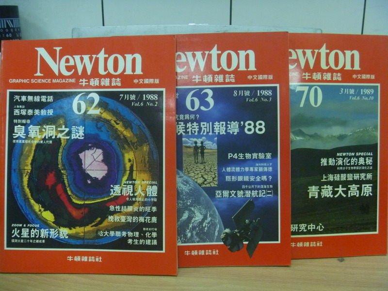 【書寶二手書T5/雜誌期刊_PNR】牛頓_62~70期間_3本合售_臭氧洞之謎等