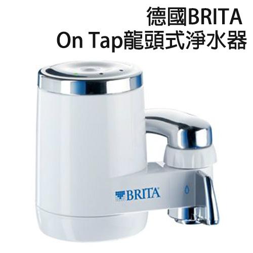 德國 BRITA On Tap 龍頭式淨水器