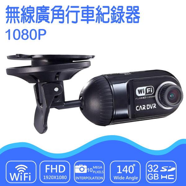 Q3 1080P 無線廣角攝影機 行車紀錄器 手機APP WiFi 140度廣角 循環錄影 分段存檔 即時觀看 ios android APP