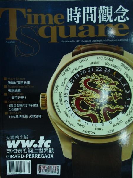 【書寶二手書T1/收藏_YBB】時間觀念_第83期_芝柏錶的腕上世界觀等