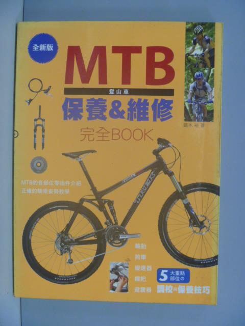 【書寶二手書T1/嗜好_ZBP】MTB登山車-保養&維修完全Book_鏑木毅