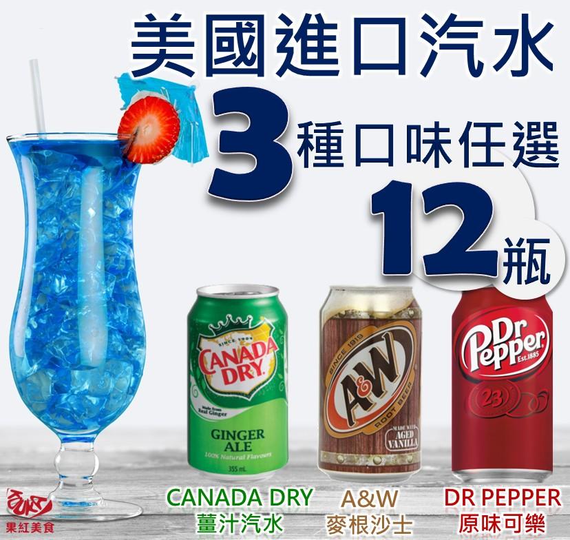 [任選12瓶現貨] 美國進口CANADA DRY薑汁汽水.Dr Pepper原味可樂.A&W麥根沙士 355ml