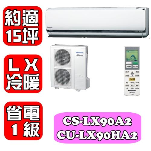 國際牌《約適15坪》〈LX系列〉變頻冷暖分離式冷氣【CS-LX90A2/CU-LX90HA2】