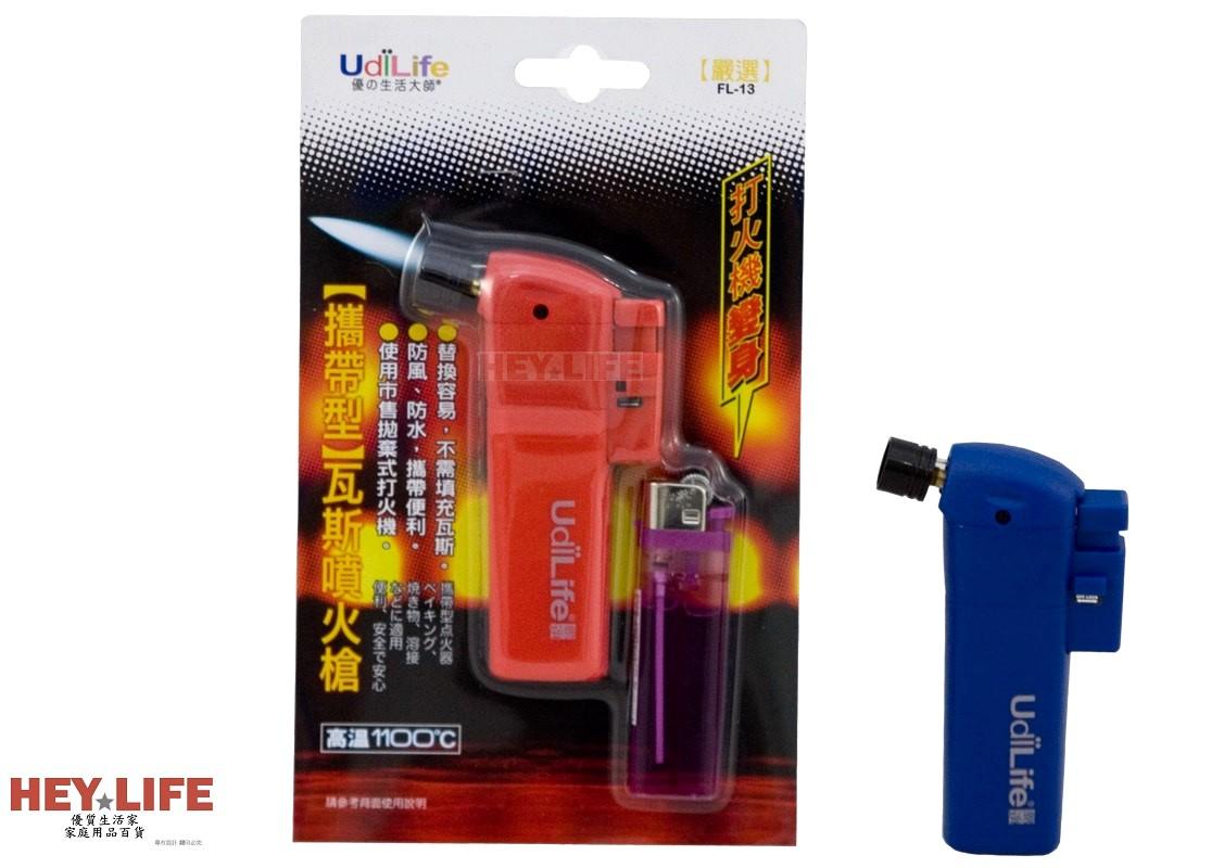 【HEYLIFE優質生活家】攜帶型瓦斯噴火槍 點火槍 打火機