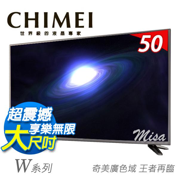 CHIMEI 奇美50吋 LED 液晶顯示器 液晶電視 TL-50W600(含視訊盒)