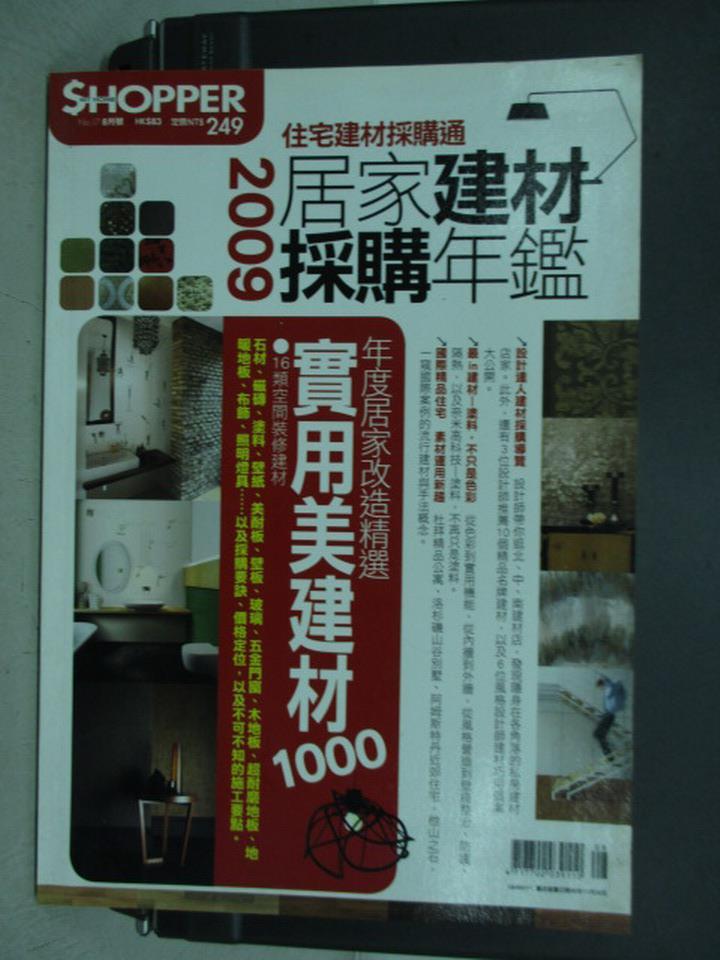 【書寶二手書T1/設計_YBZ】Shopper_第17期_2009居家建材採購年鑑