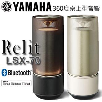 YAMAHA LSX-70 可攜式 藍牙 音響 喇叭 可充電 發光 公司貨 免運 時尚 分期0利率
