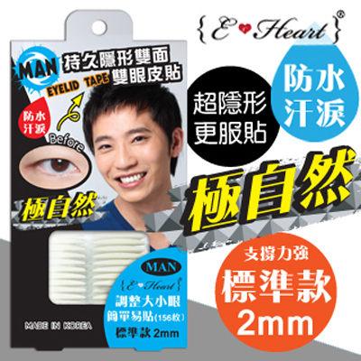 E-Heart 伊心 持久隱形雙面雙眼皮貼 2mm標準版-男用(156枚)☆艾莉莎☆