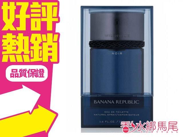 Banana Republic Wildblue noir 紳夜 藍調 男性淡香水 香水空瓶分裝 5ml◐香水綁馬尾◐