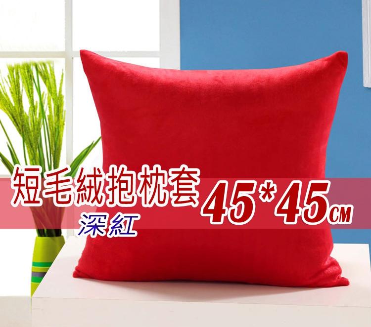☆喨晶晶生活工坊☆深紅 短毛絨抱枕套/靠墊套/靠枕套/  辦公室床頭沙發汽車 45*45cm↘ $130元