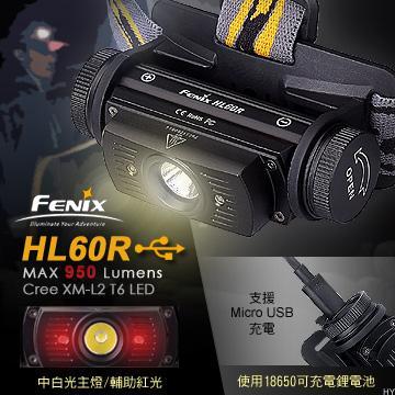 [ Fenix ] HL60R 雙光源可充電頭燈/LED頭燈/950流明 18650/USB充電