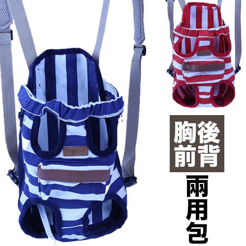 【小樂寵】直條紋透氣多功能胸前/後背包.兩色
