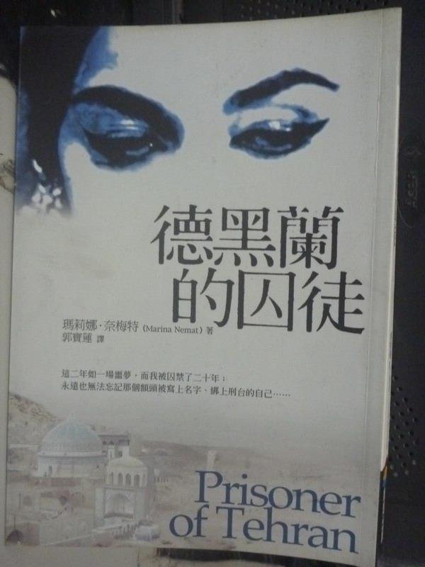 【書寶二手書T7/翻譯小說_LNZ】德黑蘭的囚徒_瑪莉娜.奈梅特 , 郭寶蓮