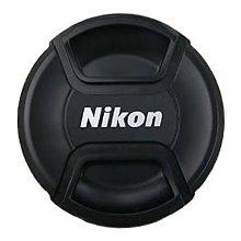 又敗家@Nikon原廠鏡頭蓋62mm鏡頭蓋(原廠Nikon鏡頭蓋LC-62鏡頭蓋)適20mm f/2.8D f2.8 85mm f/1.8D f1.8 70-300mm f/4-5.6G f4.5-5.6 60mm f/2.8 G ED AF-S VR Micro-Nikkor 105mm f2.8 IF-ED D中捏鏡頭蓋62mm鏡頭前蓋62mm鏡前蓋62mm鏡蓋62mm前蓋62mm鏡頭保護蓋子LC62鏡頭蓋LC-N62鏡頭蓋原廠尼康鏡頭蓋尼康原廠鏡頭蓋原廠正品鏡頭蓋front lens cap