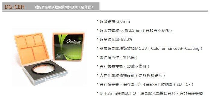 又敗家@台灣品牌OMICON奧美肯55mm濾鏡DG-CEH多層鍍膜55mm保護鏡(3.6mm超薄框,深前螺紋,2mm德國SCHOTT肖特玻璃,附CF記憶卡/SD記憶卡儲存盒)多層膜防污抗污MC-UV保護鏡MC-UV濾鏡適Pentax Canon Nikon Sony