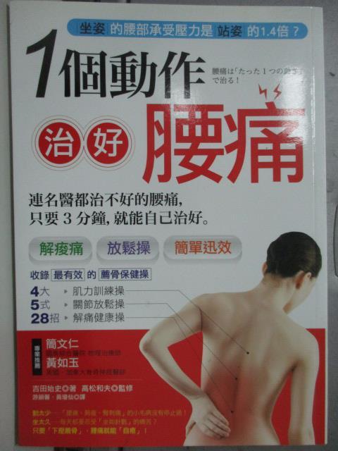 【書寶二手書T1/養生_JCZ】一個動作治好腰痛!:疾病開始於腰與臀!_吉田始史