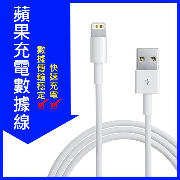 《超犀利影像》原價299 支援iOS9.3 最高規蘋果充電線 傳輸線 iPhone 5 6S SE 非原廠磁吸線 i線套 空壓殼