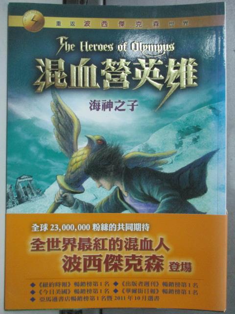 【書寶二手書T1/一般小說_HDG】混血營英雄2:海神之子_原價360_雷克‧萊爾頓