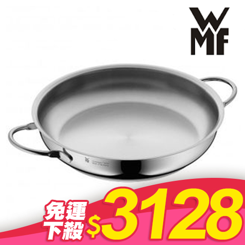 WMF Profi Plus 不鏽鋼鍋雙耳平底鍋 28cm 德國製造