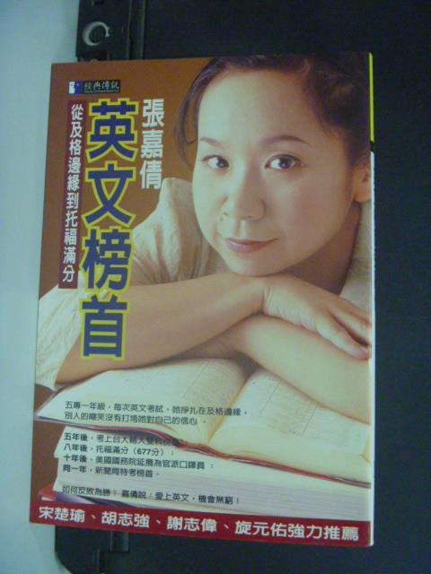 【書寶二手書T3/語言學習_ILM】英文榜首張嘉倩_張嘉倩
