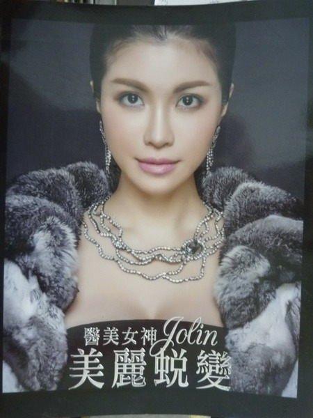 【書寶二手書T8/美容_QAC】醫美女神Jolin‧美麗蛻變_Jolin