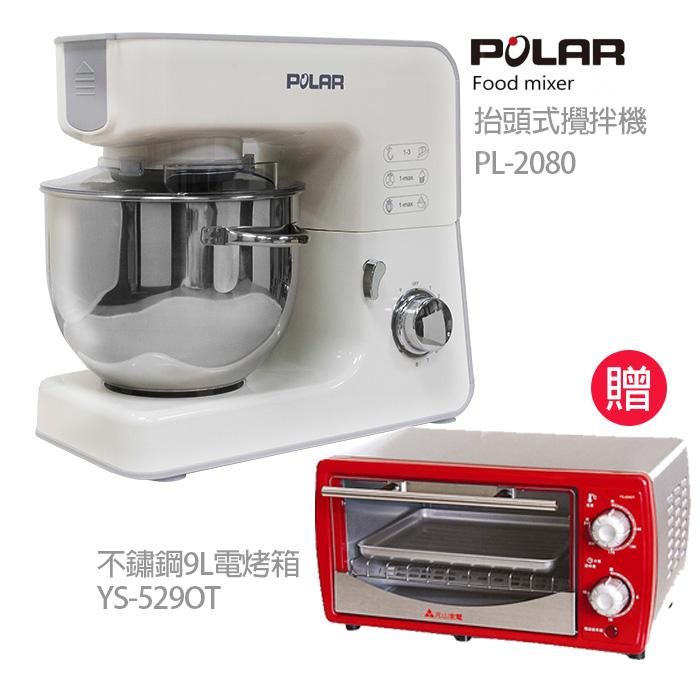 《送烤箱9L電烤箱》【POLAR普樂】抬頭式攪拌機PL-2080_YS-529OT