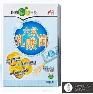 【小資屋】我的健康日記 六效乳酸菌升級版效(30日份)期2018.3.16