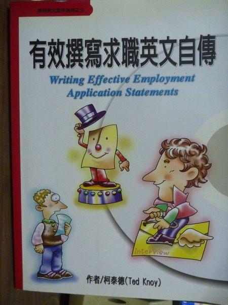 【書寶二手書T8/財經企管_QHL】有效撰寫求職英文自傳_柯泰德