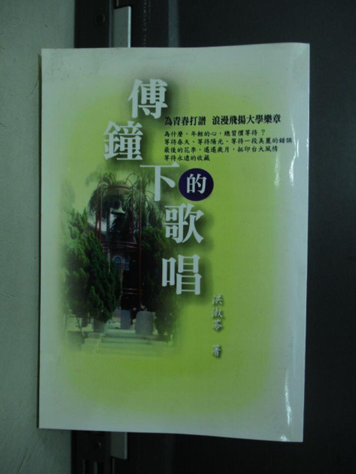 【書寶二手書T3/一般小說_NEO】傅鐘下的歌唱_洪淑苓