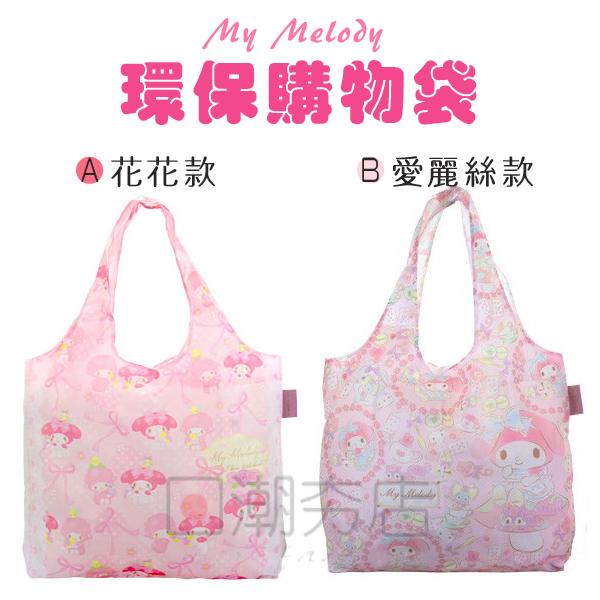 [日潮夯店] 日本正版進口 美樂蒂 My melody 花花 愛麗絲 環保 購物袋 手提袋 收納袋