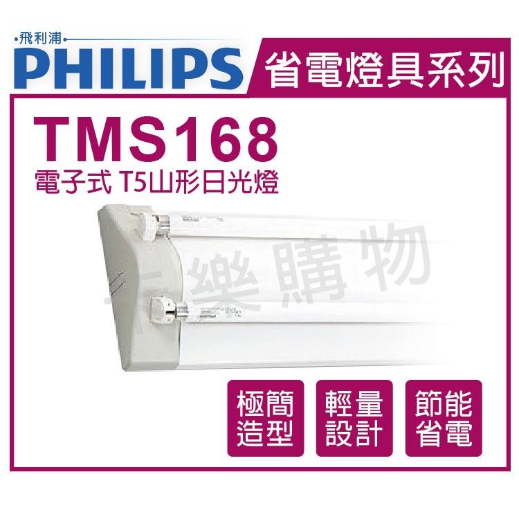 PHILIPS飛利浦 T5山形日光燈 14W*2 全電壓 830 黃光 TMS168 _ PH450065