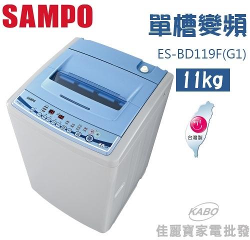 【佳麗寶】-(SAMPO聲寶)11公斤變頻單槽洗衣機【ES-BD119F(G1)】
