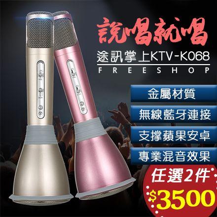 現貨供應 Free Shop【QFSUS9191】途訊K068掌上隨身KTV無線話筒手機K歌神器藍芽喇叭麥克風行動卡拉OK