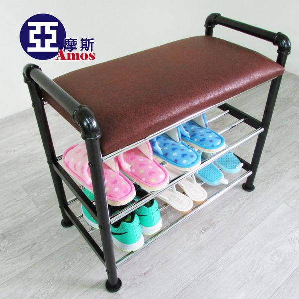 (新品推薦) 椅子 長椅 野餐椅 【SBW002】工業風造型穿鞋坐墊椅 穿鞋椅 鞋架 台灣製造 Amos