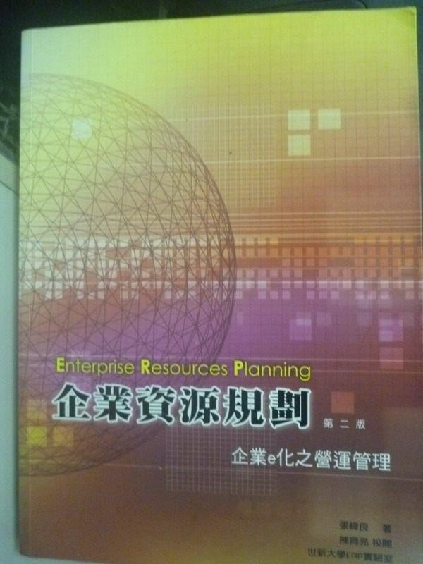 【書寶二手書T3/大學商學_QHD】企業資源規劃 2/e_張緯良