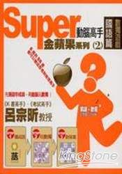Super動腦高手金蘋果系列2-國語篇